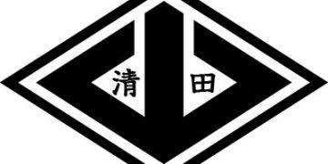 二代目源清田会