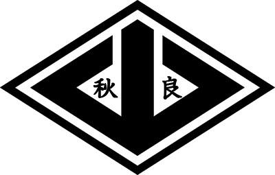 秋良連合会(あきられんごうかい)|大阪府【六代目山口組】