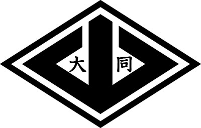大同会(だいどうかい)|鳥取県【六代目山口組】