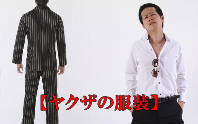 【ヤクザの服装】ファッションセンス有!?オシャレやくざ