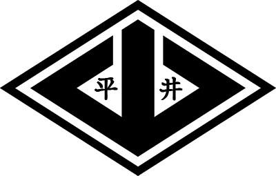 十一代目平井一家(じゅういちだいめひらいいっか)|愛知県【六代目山口組】