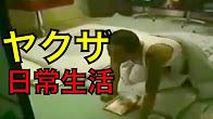 【ヤクザ動画】山口組難波安組の日常生活に密着【貴重映像】