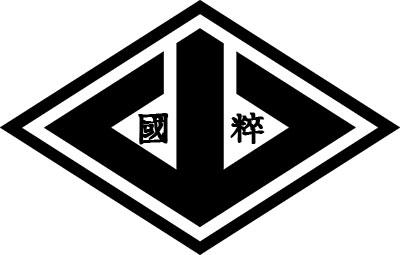 五代目國粹会(ごだいめこくすいかい)|東京都【六代目山口組】