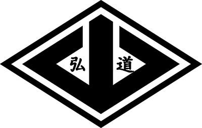 三代目弘道会(さんだいめこうどうかい)|愛知県【六代目山口組】