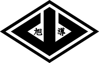旭導会(きょくどうかい)|北海道【六代目山口組】