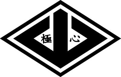 極心連合会(きょくしんれんごうかい)|大阪府【六代目山口組】
