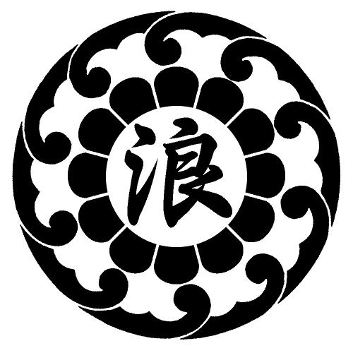浪川会(なみかわかい)|福岡県【指定暴力団】