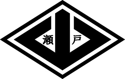 十代目瀬戸一家(じゅうだいめせといっか)|愛知県【六代目山口組】