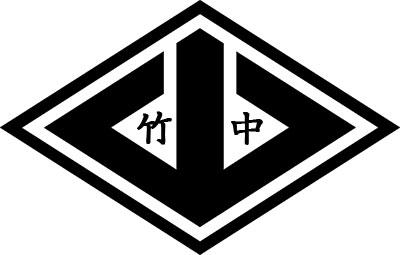 二代目竹中組(にだいめたけなかぐみ)|兵庫県【六代目山口組】