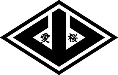 三代目愛桜会(さんだいめあいおうかい)|三重県【六代目山口組】