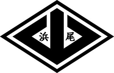 二代目浜尾組(はまおぐみ)|神奈川県【六代目山口組】