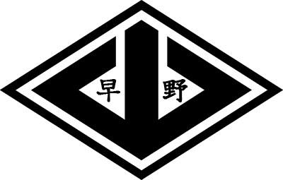 六代目早野会(ろくだいめはやのかい)|大阪府【六代目山口組】