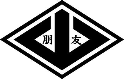 朋友会(ほうゆうかい)|大阪府【六代目山口組】