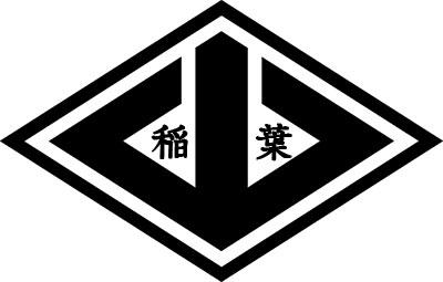 三代目稲葉一家(さんだいめいなばいっか)|熊本県【六代目山口組】