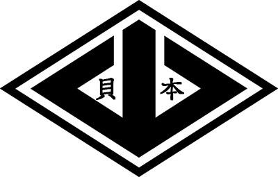貝本会(かいもとかい)|愛知県【六代目山口組】
