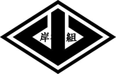 二代目岸本組(にだいめきしもとぐみ)|兵庫県【六代目山口組】
