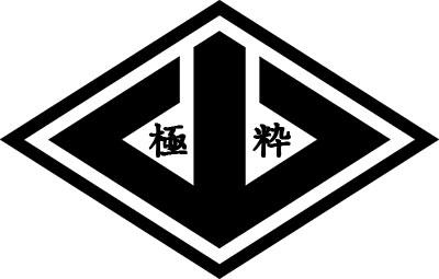 極粋会(きょくすいかい)|大阪府【六代目山口組】