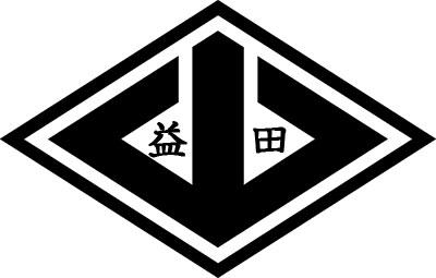 三代目益田組(ますだぐみ)|神奈川県【六代目山口組】
