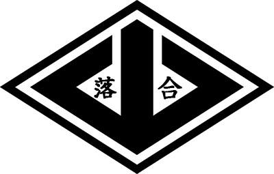 落合金町連合(おちあいかなまちれんごう)|東京都【六代目山口組】