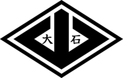 二代目大石組(にだいめおおいしぐみ)|岡山県【六代目山口組】