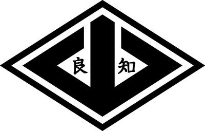 良知組(らちぐみ)|静岡県【六代目山口組】