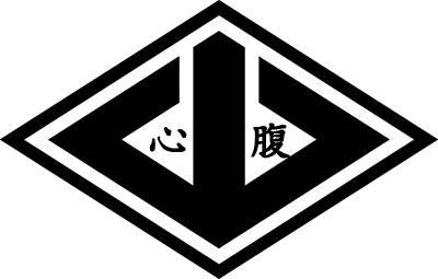 三代目心腹会(さんだいめしんぷくかい)|徳島県【六代目山口組】