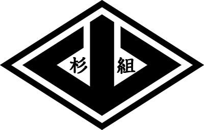 二代目杉組(にだいめすぎぐみ)|愛知県【六代目山口組】
