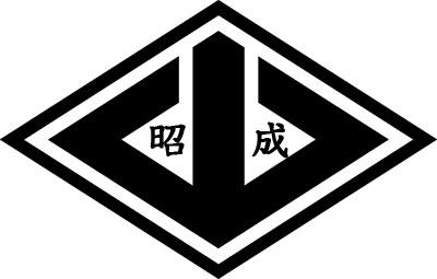 二代目昭成会(しょうせいかい)|石川県【六代目山口組】