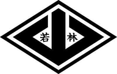 二代目若林組(わかばやしぐみ)|香川県【六代目山口組】