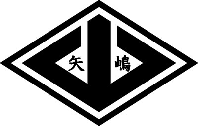 三代目矢嶋組(さんだいめやじまぐみ)|愛媛県【六代目山口組】