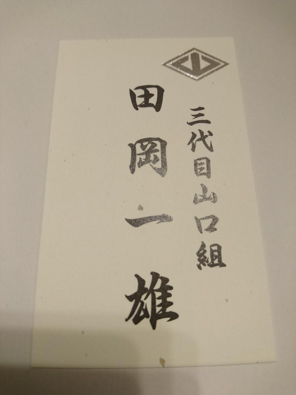 【ヤクザ動画】山口組直参組長の名刺