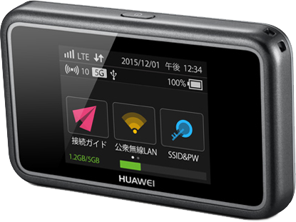 一日たったの63円で通信量無制限のWi-Fi(ワイファイ)が凄すぎる