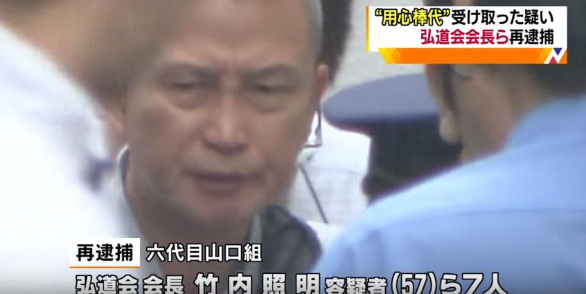 竹内照明弘道会会長ら7人再逮捕!風俗店から用心棒代受け取った疑い
