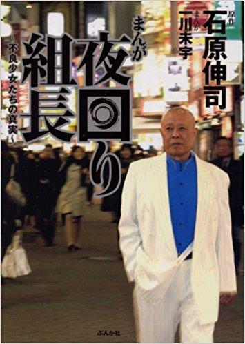 元暴力団組長で夜回り組長と呼ばれた石原伸司氏殺人後自殺そして書類送検