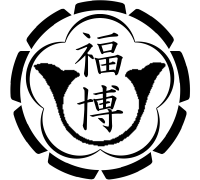 四代目強友会(よんだいめきょうゆうかい)|福岡県【福博会】