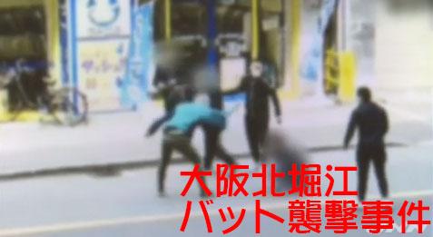 山口組系早野会組員らが大阪北堀江の路上でバットで襲撃し逮捕