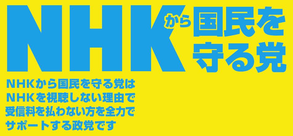NHKから国民を守る党 立花「集金人は暴力団関係者」発言に猛反論、「ヤクザを孫請にした下請が悪い」