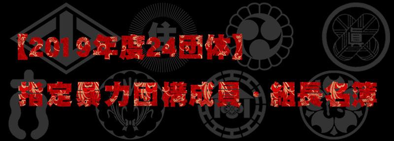 指定暴力団構成員・組長名簿【2019年度24団体】