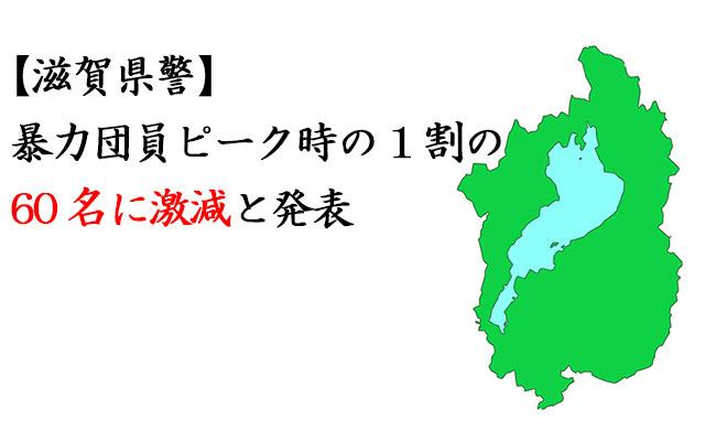 【滋賀県警】暴力団員ピーク時の1割の60名に激減と発表