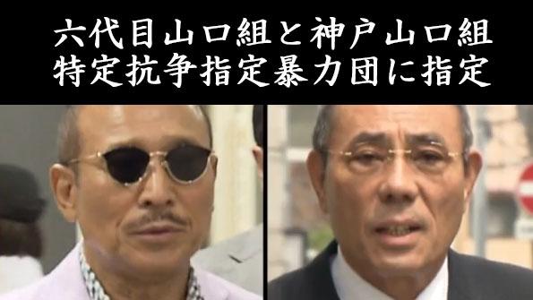 2019年12月26日六代目山口組と神戸山口組を特定抗争指定暴力団に指定決定