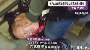 神戸山口組組員吉武徹弥容疑者を殺人未遂の疑いで現行犯逮捕